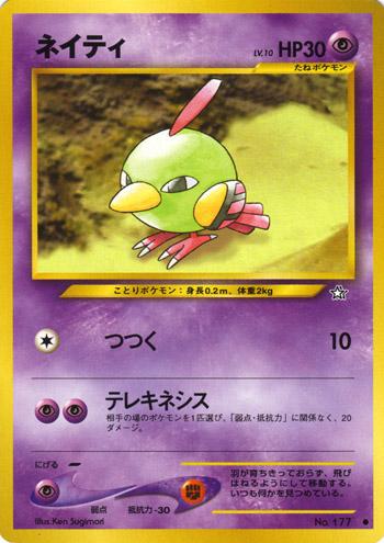 Natu pokemon card